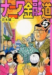 ナニワ金融道 [文庫版] 漫画