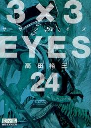 3×3EYES サザンアイズ [文庫版] 漫画