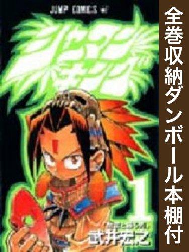 【全巻収納ダンボール本棚付】シャーマンキング 漫画