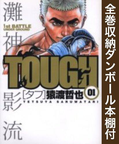 【全巻収納ダンボール本棚付】TOUGH タフ 漫画