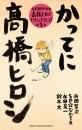 かってに高橋ヒロシ 漫画