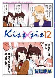 Kiss×sis 弟にキスしちゃダメですか? 漫画