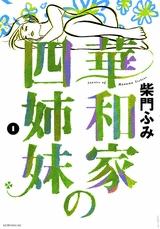 華和家の四姉妹 漫画
