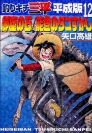 釣りキチ三平 平成版 漫画