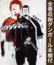 【全巻収納ダンボール本棚付】闇金ウシジマくん 漫画