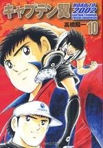 キャプテン翼 ROAD TO 2002 [文庫版] 漫画