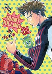 GIANT KILLING (1-最新刊)