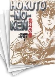 【中古】北斗の拳 [文庫版] 漫画
