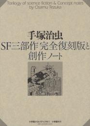 SF三部作完全復刻版と創作ノート
