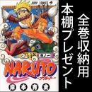 【全巻収納本棚つき】ナルト NARUTO 漫画