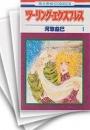 【中古】ツーリング・エクスプレス 漫画