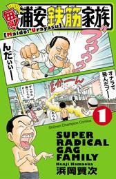 毎度!浦安鉄筋家族 1 漫画