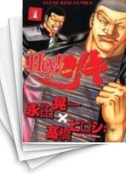 【中古】Hey!リキ 漫画