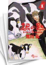 【中古】銀の匙 Silver Spoon 漫画