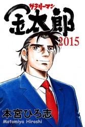 サラリーマン金太郎2015 1~ 漫画