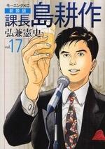 課長島耕作 [新装版] (1-17巻 全巻)