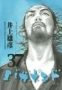 【古本/漫画】バガボンド、1~37巻 全巻 最新刊、(著)井上雄彦