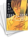 【中古】罪と罰 漫画