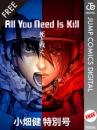 小畑健特別号【最新作「All You Need Is Kill」124P収録】 漫画