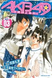 AKB49~恋愛禁止条例~ 漫画試し読み,立ち読み