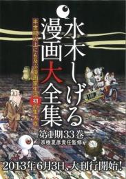 水木しげる漫画大全集 第1期 漫画