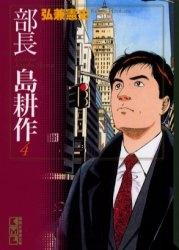 部長島耕作 [文庫版] 漫画