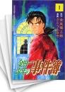 【中古】金田一少年の事件簿 漫画