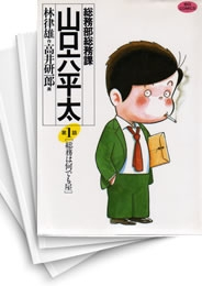 【中古】総務部総務課 山口六平太 漫画
