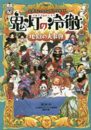 コミック&アニメ公式ガイド 鬼灯の冷徹 地獄の手引書 漫画