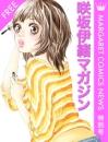 咲坂伊緒マガジン マーガレットコミックスNEWS 特別号 漫画
