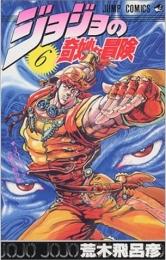 ジョジョの奇妙な冒険 [新書版] 第2部 戦闘潮流 漫画