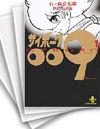 【中古】サイボーグ009 [文庫版] 漫画