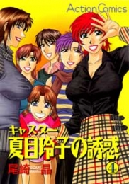 キャスター夏目玲子の誘惑 漫画