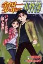 金田一少年の事件簿 ゲームの館殺人事件 漫画