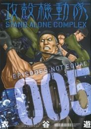 攻殻機動隊STAND ALONE COMPLEX 漫画