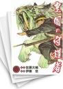 【中古】皇国の守護者 漫画
