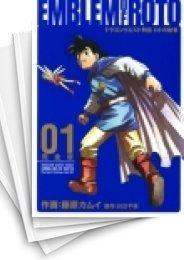 【中古】ドラゴンクエスト列伝 ロトの紋章 [完全版] 漫画