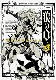 狼の口 ヴォルフスムント 漫画