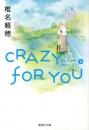 CRAZY FOR YOU [文庫版] 漫画