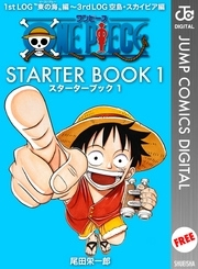 ONE PIECE STARTER BOOK 漫画試し読み,立ち読み