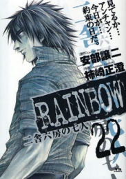 RAINBOW -二舎六房の七人- 漫画