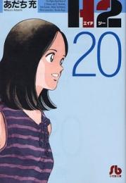 H2 [文庫版]  漫画