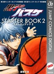 黒子のバスケ STARTER BOOK 漫画試し読み,立ち読み