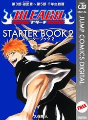 BLEACH─ブリーチ─ STARTER BOOK 漫画試し読み,立ち読み
