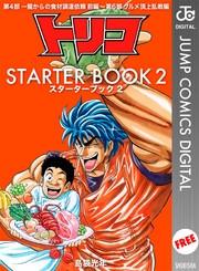 トリコ STARTER BOOK 漫画試し読み,立ち読み