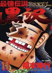 最強伝説黒沢 漫画