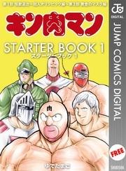キン肉マン STARTER BOOK 漫画試し読み,立ち読み