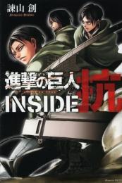 進撃の巨人 INSIDE 抗 漫画