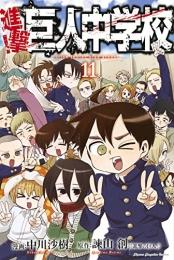 進撃!巨人中学校 漫画