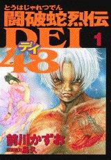 闘破蛇烈伝DEI48 漫画